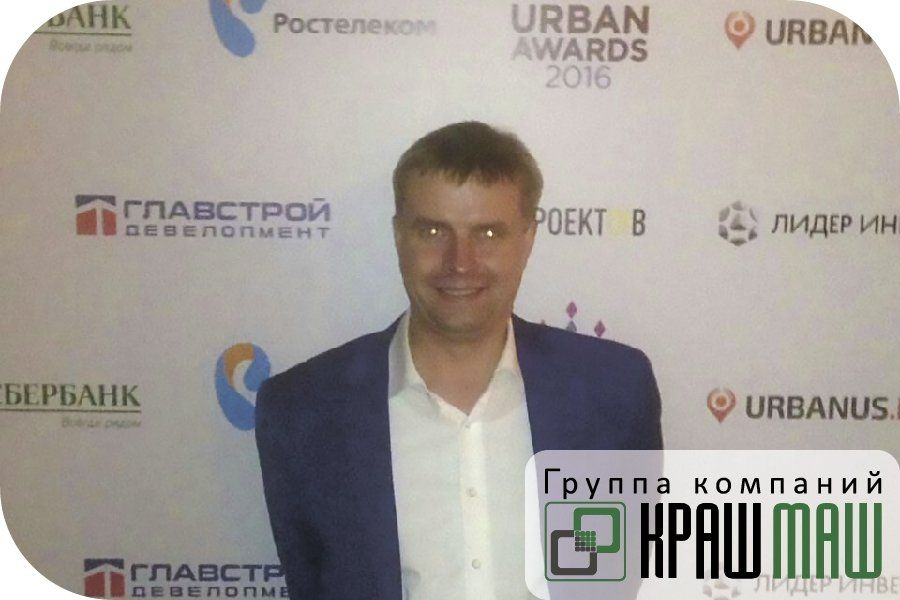 Руководители ГК «КрашМаш» приняли участие в церемонии награждения Urban Awards 2016