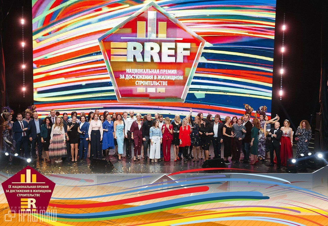 Руководители ГК «КрашМаш» приняли участие в церемонии награждения RREF AWARDS 2018